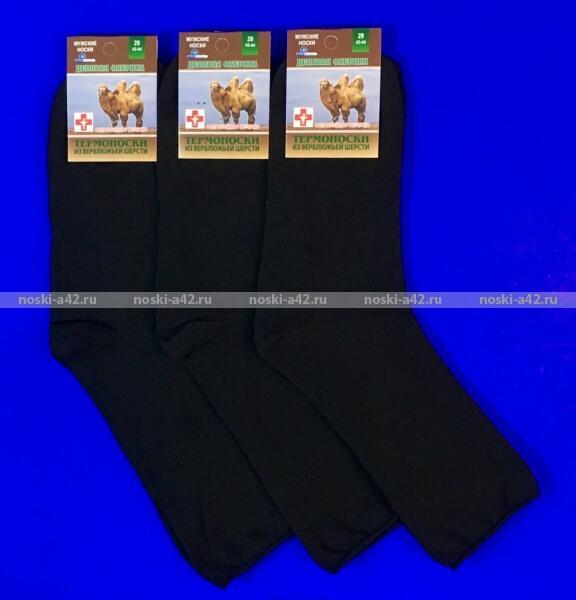 Термоноски мужские верблюжья шерсть с ангорой со слабой резинкой г.Москва м-8 черные
